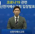 신천지 '유튜브 생중계로 입장 발표'