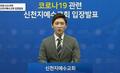 입장 발표하는 김시몬 신천지예수교회 대변인