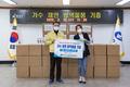 가수 채연, 광진구에 방역물품 기증