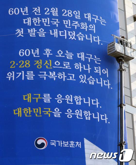 내일 2·28 민주운동 기념일, 대구를 응원합니다