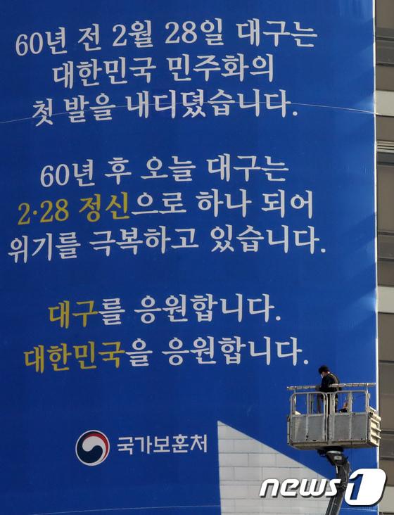 대구 응원 현수막 걸린 국가보훈처