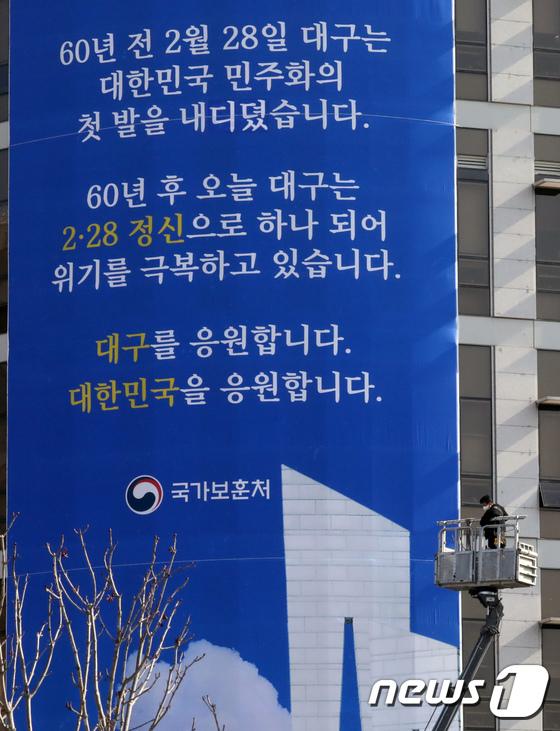 국가보훈처 \'대구, 2·28 정신으로 코로나19 극복 응원\'