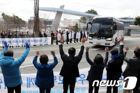 인사하며 3차 우한 교민들 보내는 이천 시민들