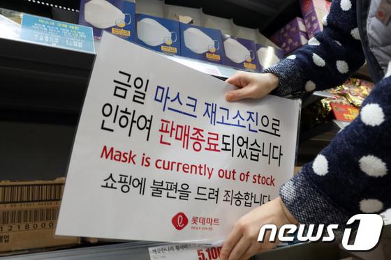 재고소진으로 품절된 마스크