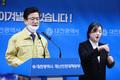 허태정 대전시장, 대시민 호소문 발표