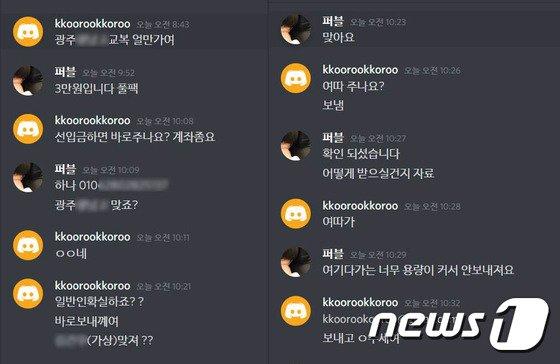 박사방 텔레그램 '박사방' 회원 추정 명단 확보…n번방 개설자 추적