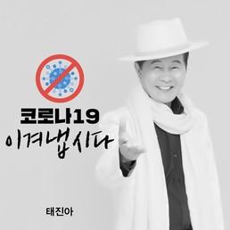 """[직격인터뷰] 신곡 '코로나19 이겨냅시다' 태진아 """"국민들에 위로됐으면..."""