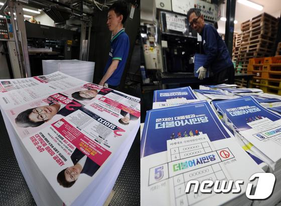 21대 총선 앞두고 인쇄 되는 선거 홍보물