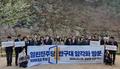 울산 반구대암각화 방문한 열린민주당