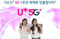 LG 유플러스 5G 1주년 '5G 서비스 3.0 출시할 것'