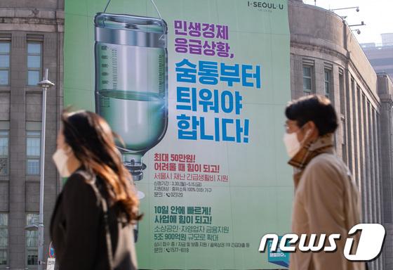 \'코로나19\' 서울시 재난 긴급생활비 지원