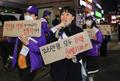 신민주, 'N번방 관련자 처벌' 외치며 달빛행진