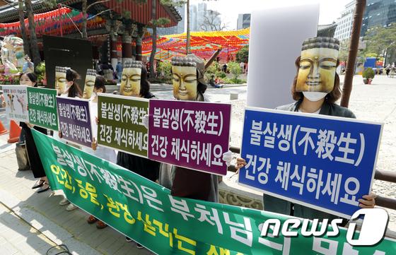 부처님 오신 날, 채식 촉구 기자회견 연 시민들
