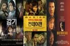[N초점] '감기'부터 '월드워Z'…코로나19로 인해 재조명된 영화들