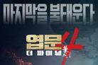 [Nbox] '엽문4', 2722명 동원 박스오피스 1위…코로나19 여파