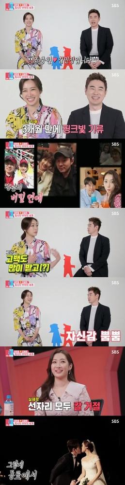 """[직격인터뷰] 조충현 """"아내 김민정과 프리 후 첫 부부예능, '리얼'하게..."""