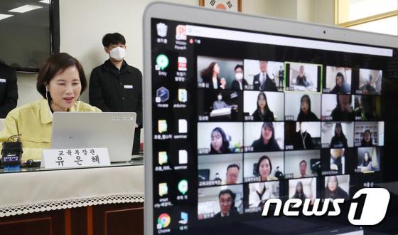 원격수업 점검하는 유은혜 부총리