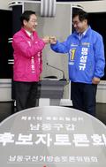 토로회 전 주먹인사하는 유정복·맹성규