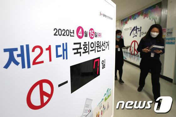 제21대 국회의원선거, D-7