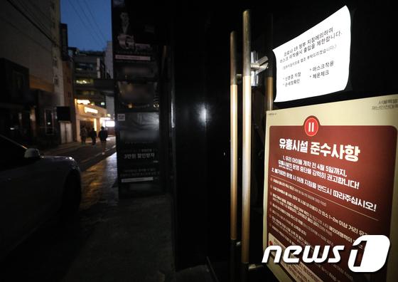 서울 유흥업소 422개소 집함금지... 불꺼진 강남 유흥업소