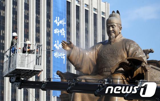 '힘내라 대한민국' 세종대왕님 목욕중