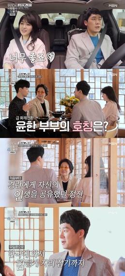 """[직격인터뷰] '우다사2' PD """"김경란♥노정진, 촬영 외에도 좋은 만남..."""
