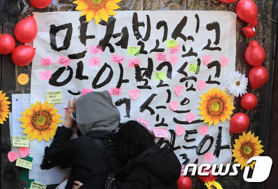이만희 별장 앞 신천지 피해자들의 눈물