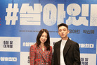 유아인X박신혜, 연기도 '케미'도 동료애도 '#살아있다'(종합)