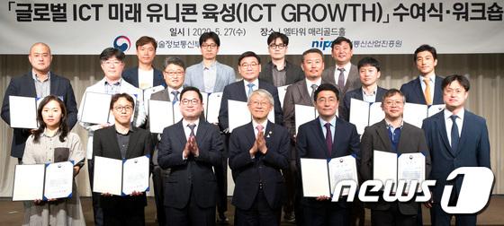 글로벌 ICT 미래 유니콘 육성 사업 인증서 수여식