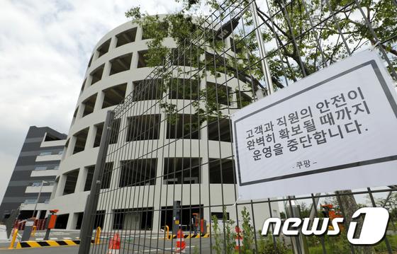 쿠팡 물류센터발 코로나 확산 수도권 '비상'