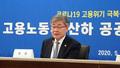 공공기관장 회의 주재하는 이재갑 장관