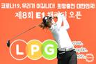 이소영, E1 채리티 오픈서 데뷔 첫 '와이어투와이어 우승'