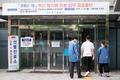 가천대 학생 2명 확진 관련 200여 명 전수검사 시행