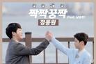 '미스터트롯' 정동원X남승민, 오늘 영탁 프로듀싱 듀엣곡 '짝짝꿍짝' 발매