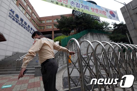 돈암초, 야간 근무자 코로나19 확진으로 '등교 중지'