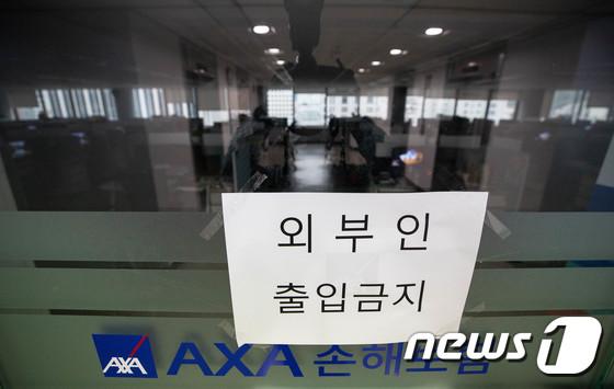 AXA 손해보험 콜센터 직원 확진자 발생 \'외부인 출입금지\'