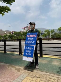 [단독] EBS앞 '1인 시위' 8일째...최영수가 밝힌 '보니하니' 논란 ...
