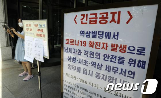 삼성화재 역삼영업점 확진자 발생...세무서도 업무 중단
