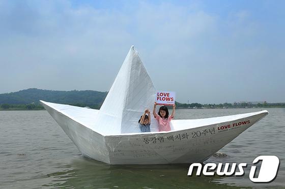 동강댐 백지화 20주년 기념, 한강에 뜬 대형 '손 편지 종이배'