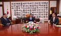 박병석 의장과 여야 원내대표, 국회 원 구성 논의