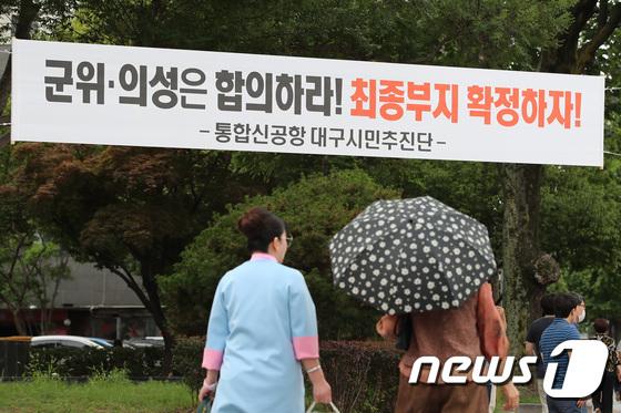 '대구·경북 통합신공항' 또 무산되나?