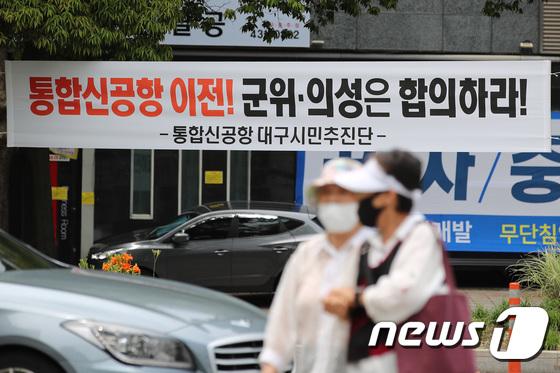'대구·경북 통합신공항' 지자체 합의하라