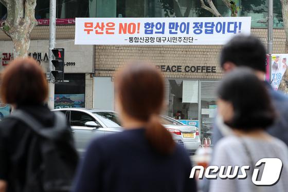 '대구·경북 통합신공항' 무산 위기