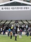 박원순 서울시장 분향소 마련된 서울광장