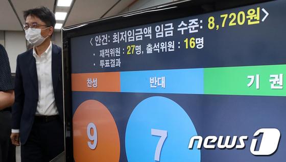 역대 최저 1.5% 인상... 내년 최저임금 8720원