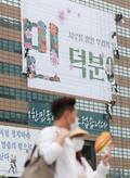 광화문 교보생명 빌딩 외벽 '덕분에' 대형 래핑