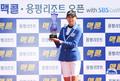 우승 트로피 든 김민선