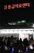 서울대병원 비상대기