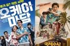 [N초점] '오케이 마담' vs '국제수사', 여름 흥행 2차 대결…장르는 코미디