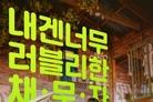 [N시청률] '도도솔솔라라솔', 3%대로 수목극 1위